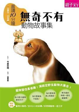 書立得-晨讀10分鐘:無奇不有動物故事集