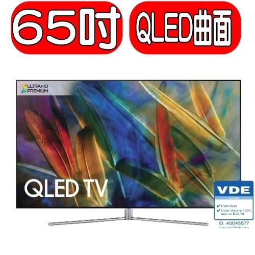 三星【QA65Q8C/QA65Q8CAMWXZW】65吋QLED曲面量子點電視