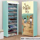 鞋架簡易多層防塵家用組裝經濟型省空間宿舍門口小鞋架子鞋櫃收納 DR7250【男人與流行】