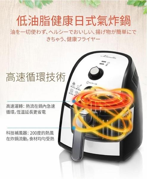 【Karalla】日本熱銷熱旋風氣炸鍋-電電購
