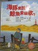 【書寶二手書T2/少年童書_EAQ】海豚愛說話,鯨魚愛唱歌?_貝提娜.安索格