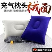 戶外旅行充氣枕頭加厚飛機便攜氣墊空氣睡枕午休枕靠墊腰枕【探索者戶外】