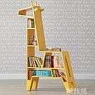 書架 創意長頸鹿書架動物造型置物架兒童房軟裝架櫥窗展架書房創意擺件 MKS韓菲兒