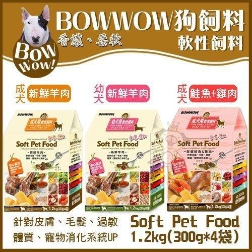 *WANG*《BOWWOW》成犬用軟性飼料【新鮮羊肉】1.2Kg
