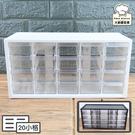 樹德零件分類箱20小格抽屜文具飾品小物收納箱A9-520-大廚師百貨