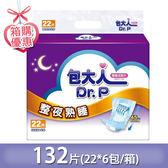 包大人-整夜熟睡-替換式尿片 132片(22片x6包)/箱購 大樹