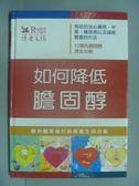 【書寶二手書T3/醫療_YBE】如何降低膽固醇_陳龍根