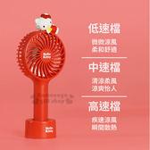 〔小禮堂〕Hello Kitty 造型手持電風扇附腕繩《紅.趴姿》立扇.隨身扇.電風扇 4710810-64996