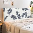 床頭罩 防塵罩 床頭套罩全包簡 約床頭靠背保護套實木板皮床軟包 萬能防塵罩彈力