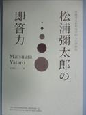 【書寶二手書T5/勵志_IIU】松浦彌太郎的即答力_松浦彌太郎