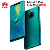 Huawei台規全新未拆封Mate 20 Pro 6G/128G霧面翠綠 6.39吋(結賬價14500)新徠卡矩陣式四鏡頭