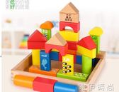 積木 嬰兒童積木益智力玩具木頭可啃咬0-1-2一3周歲半男寶寶女孩子早教igo      維伊時尚