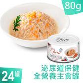 Cherie 法麗 熱銷全球十國 原$1368↘ 全營養主食罐 泌尿道保健 鮪魚佐紅蘿蔔 80g (24罐)