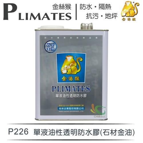 【漆寶】金絲猴│單液油性透明防水膠P-226(1加侖裝)