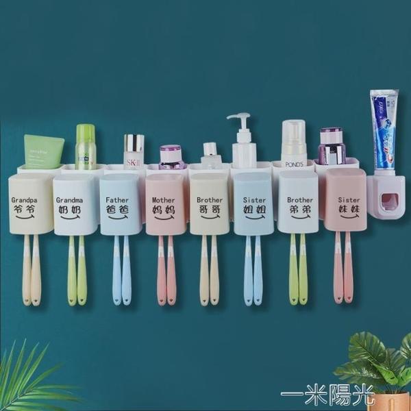 牙刷置物架抖音同款刷牙漱口杯壁掛牆式衛生間免打孔牙膏牙缸套裝  一米陽光