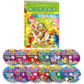 親子床邊故事(12入CD)