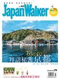 Japan walker 6月號/2018 第35期