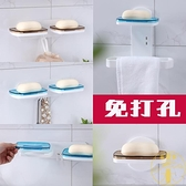 2個裝 免打孔肥皂盒瀝水壁掛香皂架浴室置物架【雲木雜貨】