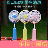 【萌萌噠】羽球拍造型 手持隨身小風扇 辦公桌面小物 USB充電 二檔風速 手持/直立兩用