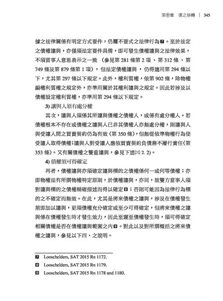 民法債編總論(下)(修訂二版)
