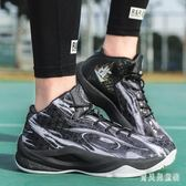 籃球鞋 透氣鴛鴦男鞋防滑耐磨運動戰靴大碼水泥地學生球鞋aj242【寶貝兒童裝】