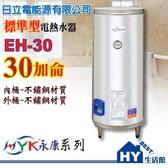 日立電 不鏽鋼電熱水器 30加侖 EH-30【標準型不銹鋼熱水器】【不含安裝】【區域限制】