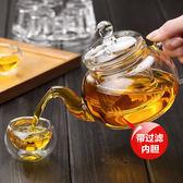 花茶壺玻璃泡茶壺帶過濾耐高溫家用玻璃茶壺茶具套裝 野外之家 免運