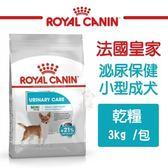 *WANG*法國皇家《泌尿保健小型成犬乾糧UMN》3kg/包 犬糧 泌尿保健小型成犬配方