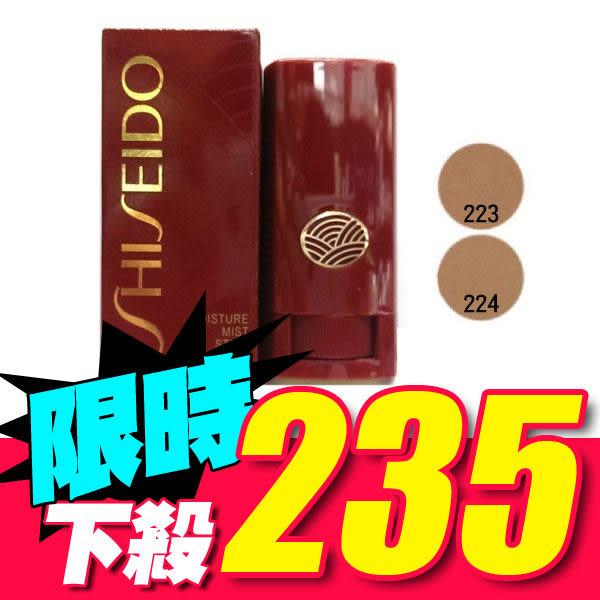 SHISEIDO 資生堂 夢思嬌 粉條 14g #223 #224【小紅帽美妝】