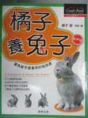 【書寶二手書T1/寵物_IJH】橘子養兔子_橘子