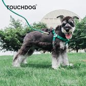 Touchdog它它寵物牽引繩狗鏈子狗胸背小型中型犬泰迪遛狗繩狗項圈『艾莎嚴選』