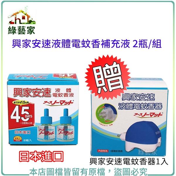 【綠藝家】興家安速液體電蚊香補充液42ML(2瓶入) + 贈電蚊香器