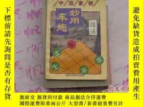 二手書博民逛書店罕見中國象棋車炮妙用技法Y28340 陳俊 陝西人民美術 出版1