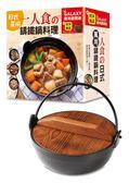 一人食の日式萬用鑄鐵鍋料理 附:Galaxy萬用鑄鐵鍋