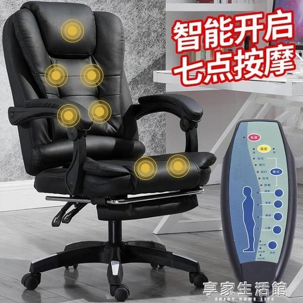 電腦椅家用辦公椅可躺老板椅升降轉椅按摩擱腳午休座椅子-享家
