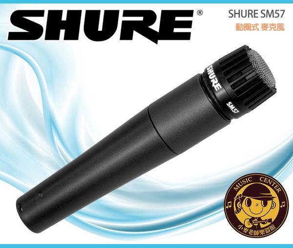 【小麥老師樂器館】SHURE SM57 X2U 專業 收音 動圈式 麥克風