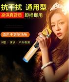 萬能無線話筒麥克風一拖二V段U段帶充電接收器主持舞台演出家用唱歌 【2021特惠】