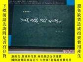 二手書博民逛書店美的事蹟之:美麗舊世界罕見良渚文化與杭州的緣起.8785 周膺