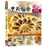 中式麵食丙級必勝精選2017