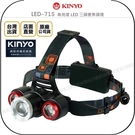 《飛翔無線3C》KINYO 耐嘉 LED...