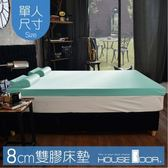 House Door 抗菌防螨布套 8cm乳膠記憶床墊-單人3尺(水湖藍)