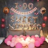 婚房氣球裝飾婚禮婚慶布置用品