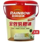 【漆寶】虹牌全效乳膠漆(5加侖裝) ◆免...