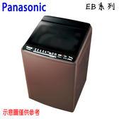 雙重送【Panasonic 國際牌】16公斤單槽超變頻洗衣機NA-V178EB-PN