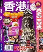(二手書)香港玩全指南11'~ 12'版