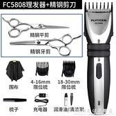 飛科理髮器電推剪充電式電推子剃髮神器自己剪頭髮電動剃頭刀家用 科炫數位