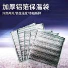 (中)鋁箔保溫袋/加厚冰袋/食品保鮮袋/冷藏外賣保溫袋 9元