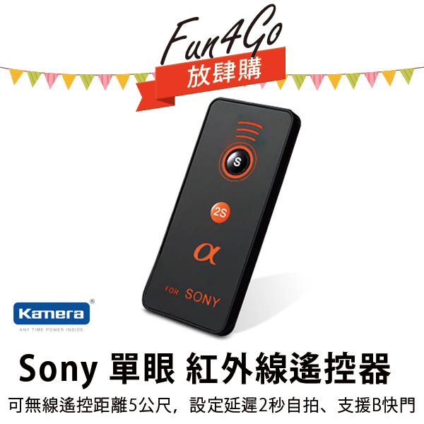 放肆購 Kamera Sony 紅外線遙控器 延遲兩秒 相機 自拍 A230 A290 A330 A390 A450 A500 A550 A560 A580 A700 A900
