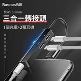 倍思 iPhone轉接頭 轉雙 母座 小巧 便攜 三合一 3.5mm 鋁合金 蘋果 轉接器 散熱 充電 聽歌 轉換器