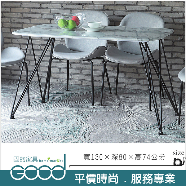 《固的家具GOOD》737-04-AM 約克大理石餐桌